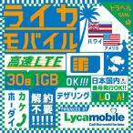 アメリカ・ハワイSIM Lycamobile LTE1GB 23ドルプラン コミコミパック