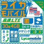 ショッピングアメリカ アメリカ・ハワイSIM Lycamobile LTE4GB 29ドルプラン コミコミパック