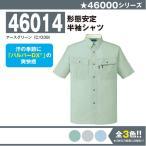 形態安定半袖シャツ 作業服 自重堂 46014 S-5L 半袖 シャツ 夏 春夏 大きいサイズ 上下セット可 メンズ jichodo
