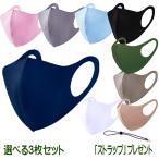 マスク 洗えるマスク 3枚セット 春 夏 秋 冬 マスク 立体 即納 送料無料 伸縮性あり 息がしやすいマスク 男女兼用