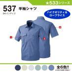 半袖シャツ 作業服 作業着 桑和 537 M-6L 半袖 シャツ 夏 春夏 大きいサイズ 上下セット可 メンズ sowa