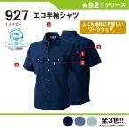 エコ 半袖シャツ 作業服 作業着 桑和 927 M-6L 半袖 シャツ 夏 春夏 大きいサイズ 上下セット可 メンズ sowa