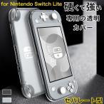 Nintendo Switch Lite ケース ハード 耐衝撃 ニンテンドー スイッチ ライト ケース クリア Nintendo Switch Lite カバー おしゃれ 透明 一体感 放熱 指紋防止 薄