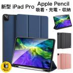 新型 iPad Pro 11インチ 2020モデル iPad Pro 11 アイパッドケース Apple Pencil 吸着 充電対応 スタンド可 アイパッド プロ 11インチ カバー レザー マグネット