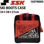 SSK/エスエスケイスキーブーツケース16SYN-005【あすつく対応_北海道】