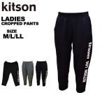 キットソン kitson レディース ハーフパンツ カプリパンツ スポーツウェア 七分丈 薄手ジャージ トレーニングパンツ UV 抗菌防臭 2212022GMK メール便も対応