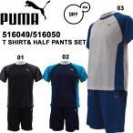puma/プーマメンズサマートレーニングウエア上下半袖Tシャツとハーフパンツの2点セット516049/516050/レターパックも対応/