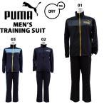 プーマ puma メンズクロスジャージ上下 クロストレーニングウエア上下 920463/920464...