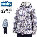スキーウェア レディース 上下セット コスビー cosby CSW-2344