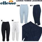 ellesse/エレッセレディースパンツ/テニスウェア/テニスレギンス/テニスパンツEW46111/メール便も対応/