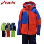 フェニックス phenix スキーウェア ジュニア 上下セット 雪遊び 130 140 150 160 アウトレット 在庫一掃 PS9G22P83