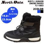 north date/ノースデイトキッズスノーシューズ/ジュニアスノーシューズTJ-1803/あすつく対応_北海道/