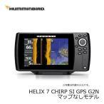 ハミンバード HELIX 7 CHIRP SI GPS G2N マップなしモデル / 魚群探知機 魚探 ハミンバード HUMMINBIRD