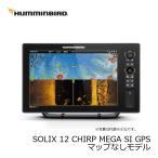 ハミンバード SOLIX 12 CHIRP MEGA SI GPS マップなしモデル / 魚群探知機 魚探 ハミンバード HUMMINBIRD