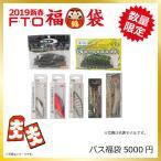 FTO 2019年 福袋 バス5000円福袋