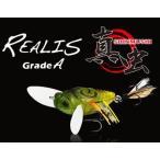 デュオ REALIS Grade A 真虫(シンムシ) CCC3210コガネムシ