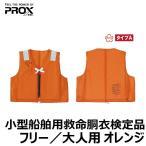 プロックス 小型船舶用救命胴衣検定品 型式承認品 大人用 フリー / 国土交通省認定 ライフジャケット