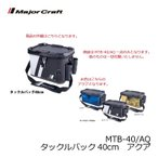 メジャークラフト MTB-40 タックルバッグ 40cm アクア