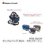 メジャークラフト MTB-30 タックルバッグ 30cm カモフラージュ