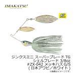 イマカツ ジンクスミニ スーパーブレード シェルブレード 3/8oz #ZX-042 メッキハスG/S(日本アワビ/ホワイト)