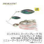 イマカツ ジンクスミニ スーパーブレード シェルブレード 3/8oz #ZX-048メッキコギルBK/BK