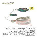 イマカツ ジンクスミニ スーパーブレード シェルブレード 1/2oz #ZX-048メッキコギルBK/BK /バスルアー スピナーベイト ダブルウィロー