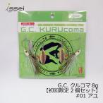 一誠 G.C.クルコマ 8g 【限定2個セット】 #01 アユ