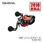 ダイワ(DAIWA) HRF ソニックスピード 9.1R-TW (ベイトリール 右ハンドル ソルト対応)