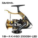 ダイワ 18トーナメント ISO 2500SH-LBD (磯釣り レバーブレーキ トーナメント)