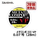 ダイワ メタコンポ3VP 28m 0.07号 イエロー