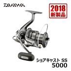 ダイワ(DAIWA) 18ショアキャストSS 5000 (カゴ釣り 遠投 スピニングリール)