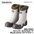 ダイワ WR-3301 ウインターラジアルブーツ M ライトグレー / 防寒ブーツ 釣り ラジアル