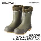 ダイワ WR-3301 ウインターラジアルブーツ L モスグリーン / 防寒ブーツ 釣り ラジアル