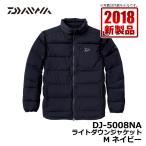 ダイワ DJ-5008NA ライトダウンジャケット ネイビー M / 釣り 防寒 ダウン ジャケット