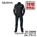 ダイワ DI-24008 プロバイザージャージスーツ ブラック 3XL / 釣り 防寒 中着 ミドラー