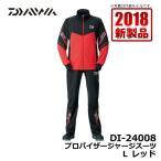 ダイワ DI-24008 プロバイザージャージスーツ レッド L / 釣り 防寒 中着 ミドラー