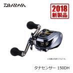 ダイワ(DAIWA) タナセンサー 150DH (右ハンドル 小型両軸リール カウンター)