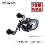 ダイワ(DAIWA) タナセンサー 150H-DH-L (左ハンドル 小型両軸リール カウンター)