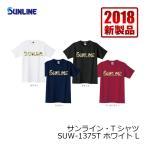 サンライン SUW-1375T サンラインTシャツ L ホワイト
