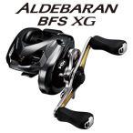 シマノ NEWアルデバラン BFS(ALDEBARAN BFS) XG LEFT
