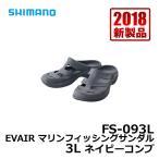 シマノ FS-093L EVAIR マリンフィッシングサンダル 3L ネイビーコンプ