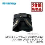 シマノ GU-101R NEXUS・ヒップガード LIMITED PRO LTDブラック L / ヒップガード シマノ 釣り リミテッド
