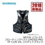 シマノ SHIMANO  NEXUS リフレクトフローティングベスト リミテッドプロ VF-112R リミテッドブラック 2XL