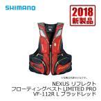 シマノ SHIMANO  NEXUS リフレクトフローティングベスト リミテッドプロ VF-112R ブラッドレッド L