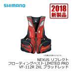 シマノ SHIMANO  NEXUS リフレクトフローティングベスト リミテッドプロ VF-112R ブラッドレッド 2XL