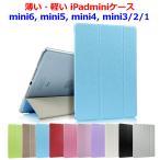 薄い 軽い iPad mini4 mini5(第5世代)ケース iPad mini mini3 mini2 mini1 ケース アイパッド ミニ ミニ5 ミニ4 ミニ3 ミニ2 オートスリープ
