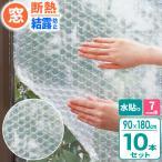 窓ガラス結露防止シート 水貼り E1590(お買い...