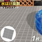 ベランダ マット タイル 日本製 コンドル 水切りユニット (30×30cm) グレー