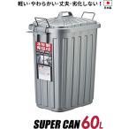 ポリバケツ スーパーカン 角型60 ガンメタリック L-113C GM ( ゴミ箱 )