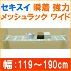 セキスイ つっぱり棚 瞬着 強力ワイドメッシュラック SM-L(取付幅119〜190cm)